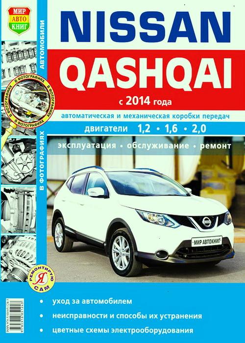 Книга NISSAN QASHQAI-2 (НИССАН КАШКАЙ-2) с 2014 бензин Книга по ремонту и эксплуатации. Ремонт в фотографиях