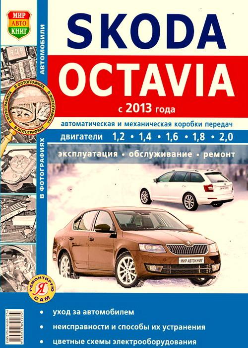 Книга SKODA OCTAVIA (ШКОДА ОКТАВИЯ) с 2013 бензин  Книга по ремонту и эксплуатации. Ремонт в фотографиях