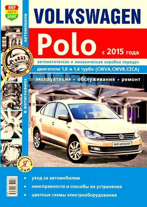 Книга VOLKSWAGEN POLO (ФОЛЬКСВАГЕН ПОЛО) с 2015 бензин Руководство по ремонту и эксплуатации. Ремонт в фотографиях