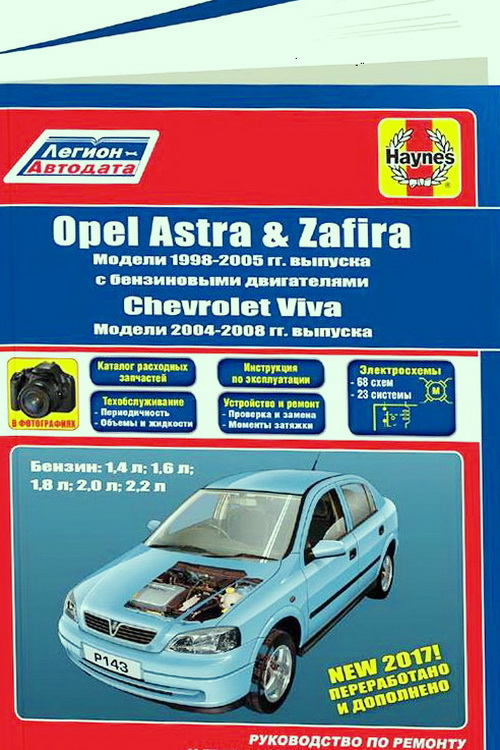 OPEL ZAFIRA A / ASTRA G 1998-2005 бензин Книга по ремонту и эксплуатации