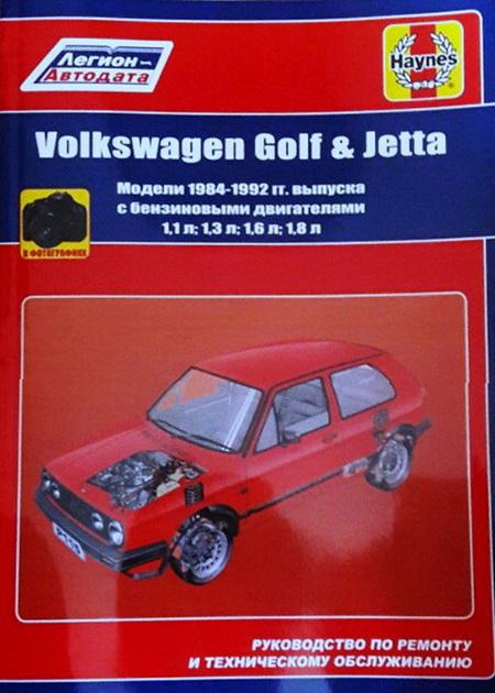 VOLKSWAGEN GOLF 2 / JETTA (ФОЛЬКСВАГЕН ГОЛЬФ 2) 1984-1992 бензин Руководство по ремонту и эксплуатации