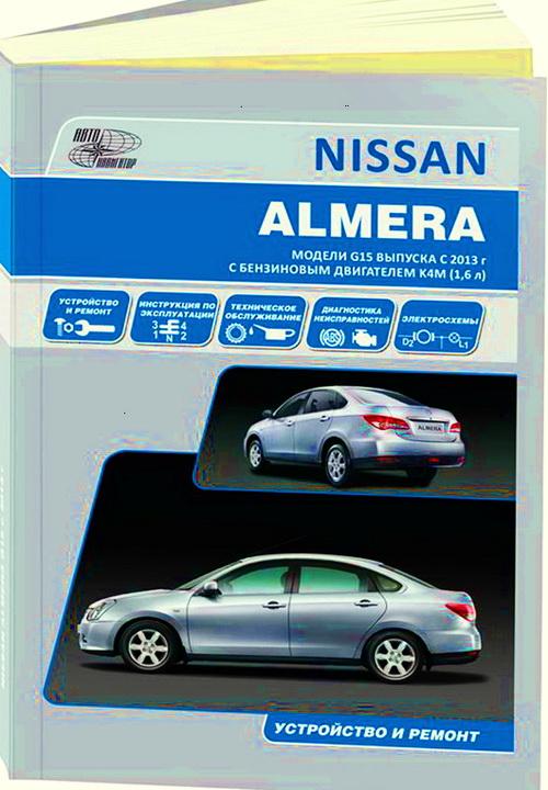 Книга NISSAN ALMERA с 2013 бензин Инструкция по ремонту и эксплуатации