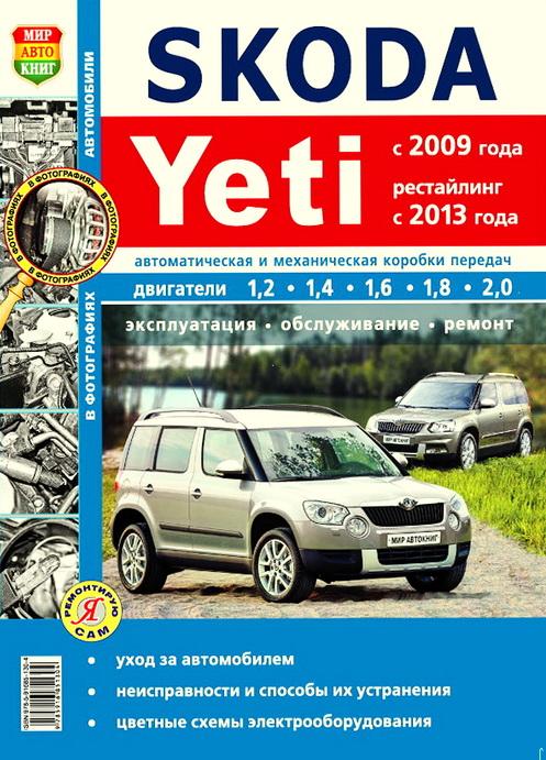 Книга SKODA YETI (ШКОДА ЙЕТИ) с 2009, рестайлинг с 2013 бензин Инструкция по ремонту и эксплуатации. Ремонт в фотографиях