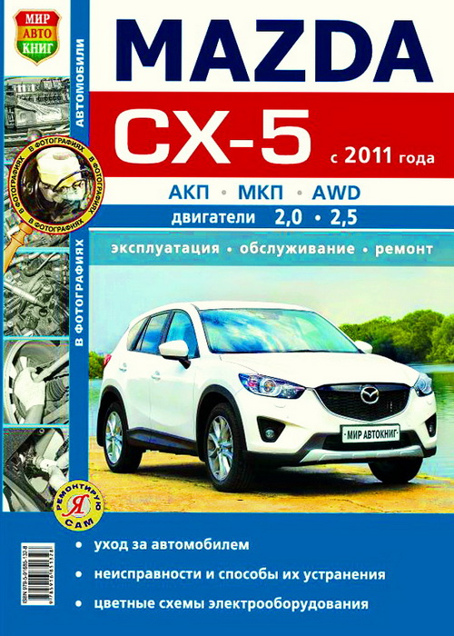 MAZDA CX-5 c 2011  бензин   Книга по ремонту и эксплуатации. Ремонт в фотографиях