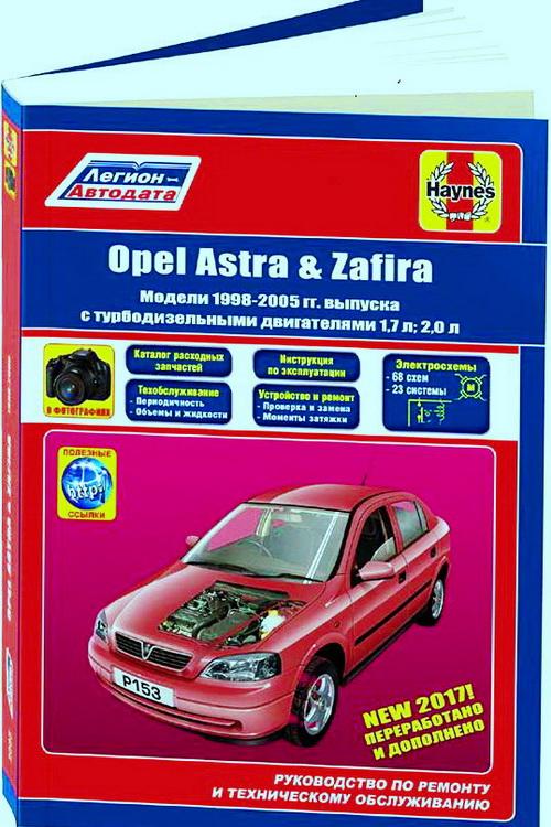 OPEL ASTRA G / ZAFIRA A 1998-2005 дизель Книга по ремонту и эксплуатации + каталог расходных запчастей