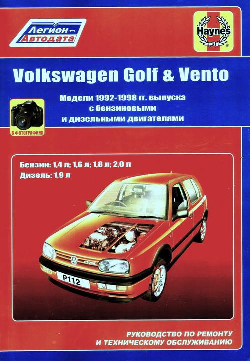 VOLKSWAGEN GOLF-3 / JETTA (ФОЛЬКСВАГЕН ГОЛЬФ 3) 1992-1998 бензин / дизель Руководство по ремонту и эксплуатации