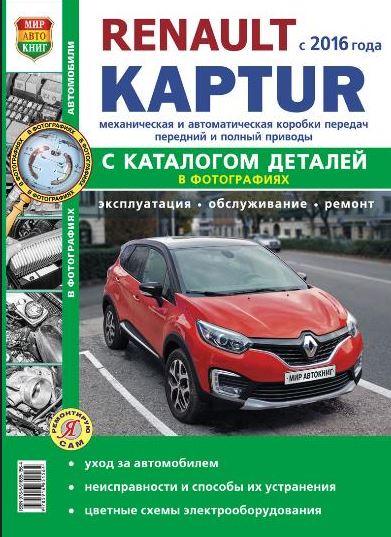 RENAULT KAPTUR (РЕНО КАПТУР) с 2005 и 2016 бензин Книга по ремонту. Ремонт в фотографиях