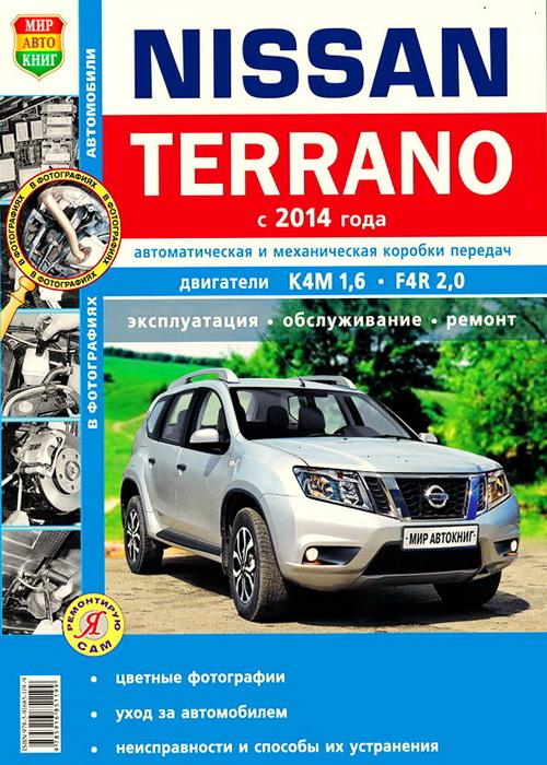 Книга NISSAN TERRANO (НИССАН ТЕРРАНО) с 2014 бензин. Руководство по ремонту. Ремонт в фотографиях