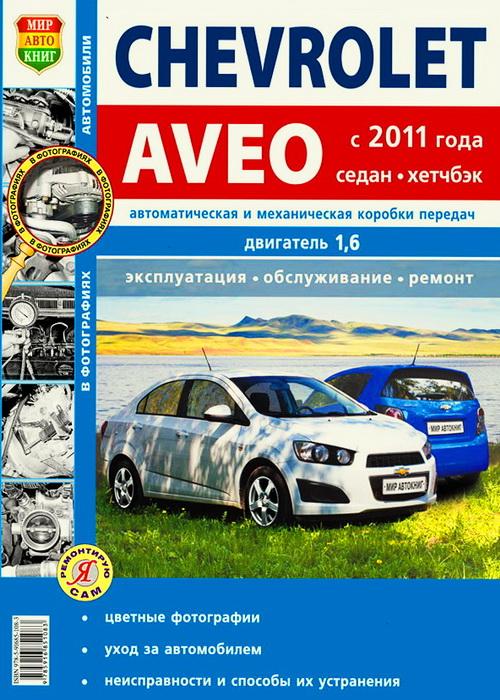 Книга CHEVROLET AVEO (Шевроле Авео) с 2011 бензин  Ремонт в фотографиях