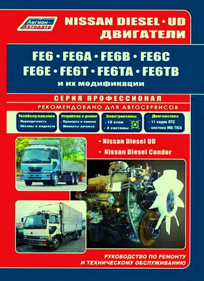 Пособие Двигатели NISSAN DIESEL FE6, FE6A, FE6B, FE6C, FE6E, FE6T, FE6TA, FE6TB дизель. Профессиональная книга по ремонту