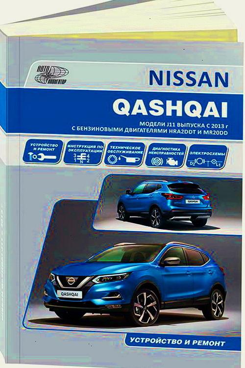 Пособие NISSAN QASHQAI (НИССАН КАШКАЙ-2) с 2014 бензин Инструкция по ремонту и эксплуатации