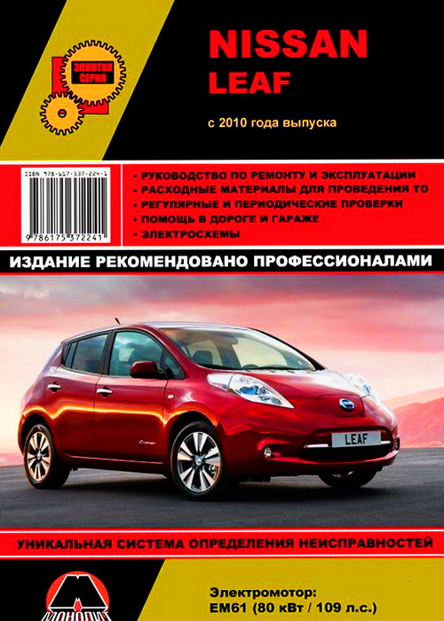 Книга NISSAN LEAF (НИССАН ЛИФ) с 2010 Руководство по ремонту