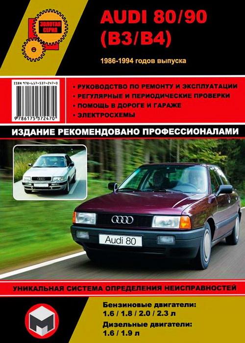 Инструкция AUDI 90 / 80 (Ауди 90) 1986-1994 бензин / дизель Книга по ремонту и эксплуатации