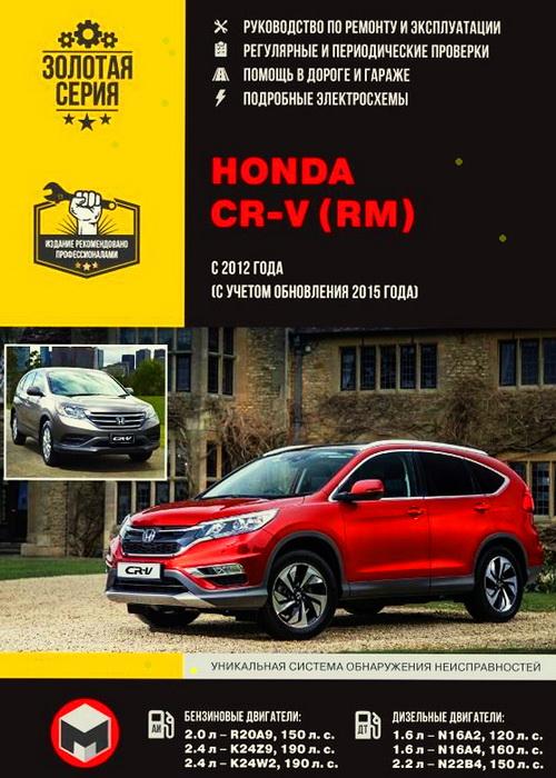 Книга HONDA CR-V RM (ХОНДА СР-В) бензин / дизель с 2012 (включая рестайлинг 2015) Руководство по ремонту и эксплуатации