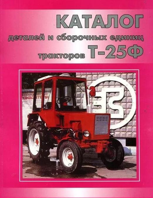 Тракторы Т-25Ф, Т25ФМ Каталог запчастей