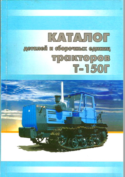 Тракторы Т-150Г Каталог деталей