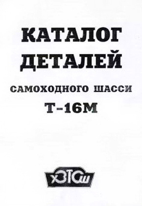 Самоходное шасси Т-16М Каталог запчастей