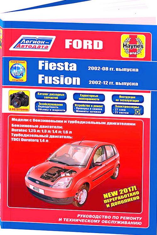 Руководство FORD FIESTA (Форд Фиеста) 2002-2008 бензин / дизель Пособие по ремонту и эксплуатации