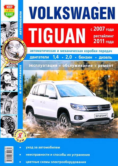 VOLKSWAGEN TIGUAN (Фольксваген Тигуан) с 2007 + рестайлинг с 2011 бензин Руководство по ремонту и эксплуатации. Ремонт в фотографиях