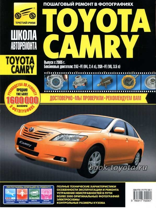 Книга TOYOTA CAMRY (Тойота Камри) с 2005 бензин Инструкция по ремонту в  фотографиях