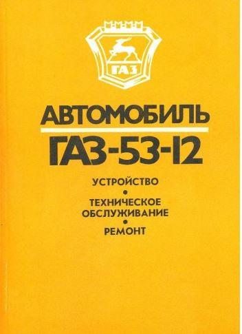 Книга по ремонту ГАЗ 53-12