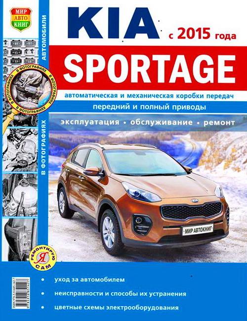 Книга KIA SPORTAGE 4 (Киа Спортейдж 4) с 2015 бензин Руководство по ремонту и эксплуатации. Ремонт в фотографиях