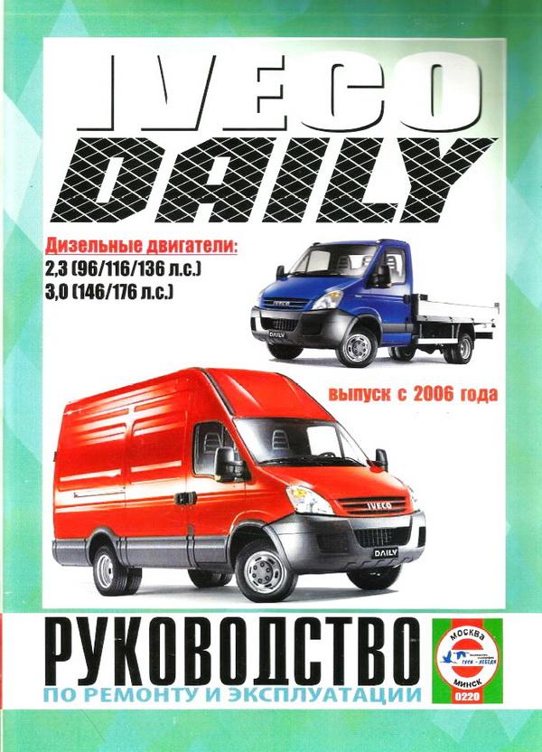 IVECO DAILY (ИВЕКО ДЕЙЛИ) с 2006 дизель Руководство по ремонту и эксплуатации