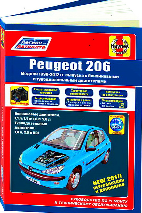 PEUGEOT 206 (ПЕЖО 206) 1998-2012 бензин / дизель / турбодизель Пособие по ремонту и эксплуатации