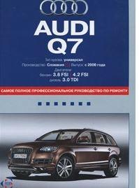 AUDI Q7 (Ауди Q7) с 2006 бензин / дизель Руководство по ремонту и эксплуатации