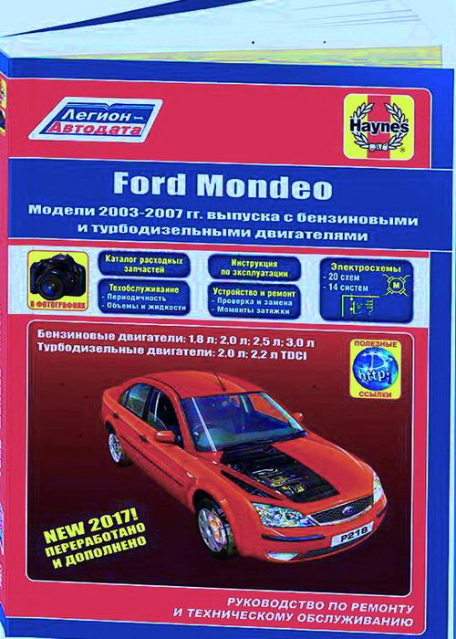 FORD MONDEO 2003-2007 бензин / турбодизель Руководство  по ремонту и эксплуатации