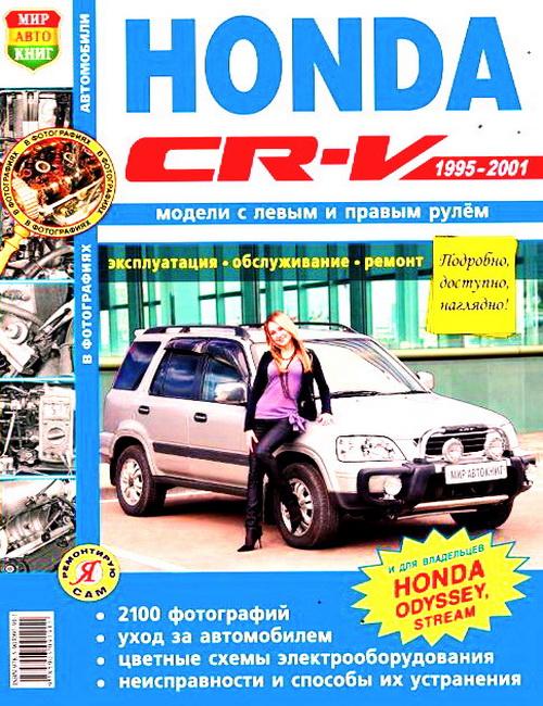 Книга HONDA CR-V (Хонда СР-В) 1995-2001 бензин Руководство по ремонту и эксплуатации. Ремонт в фотографиях