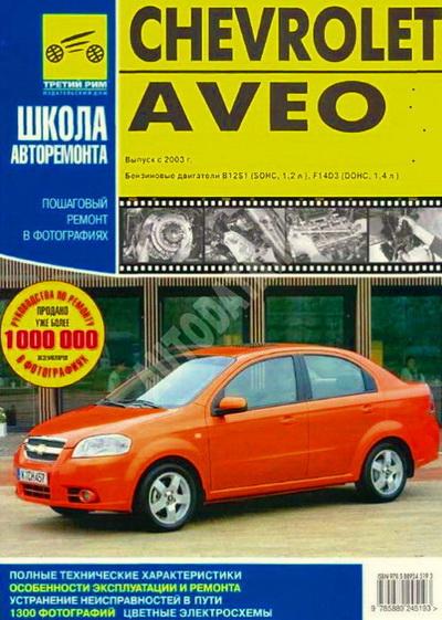 CHEVROLET AVEO (Шевроле Авео) с 2002 бензин Руководство по ремонту в фотографиях