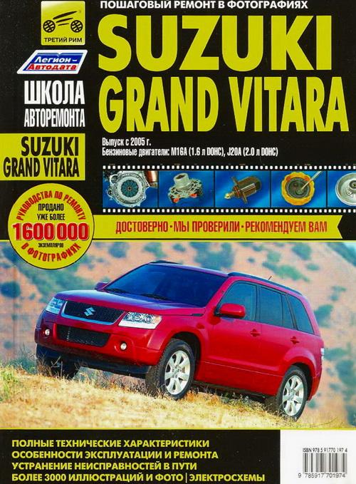 Книга SUZUKI GRAND VITARA (Сузуки Гранд Витара) с 2005 Руководство по ремонту в фотографиях