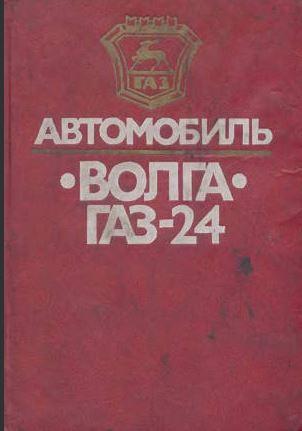 ГАЗ 24 Книга. Конструктивные особенности, техническое обслуживание и текущий ремонт
