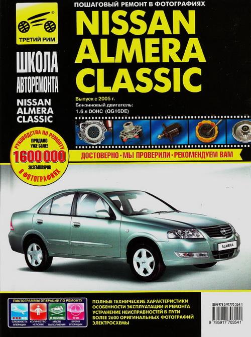 NISSAN ALMERA CLASSIC с 2005 бензин Руководство по ремонту в фотографиях