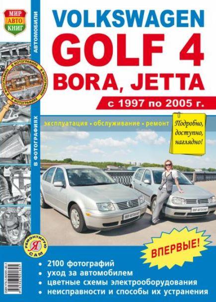 Книга VOLKSWAGEN GOLF IV (ФОЛЬКСВАГЕН ГОЛЬФ 4) 1997-2005 бензин Руководство по ремонту и эксплуатации. Ремонт в фотографиях