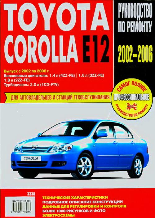 TOYOTA COROLLA E12 (ТОЙОТА КОРОЛЛА Е12) 2002-2007 бензин / турбодизель Книга по ремонту и эксплуатации
