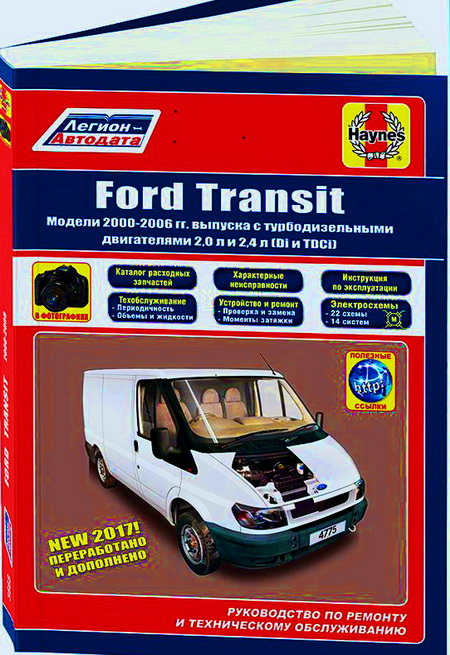 Книга FORD TRANSIT (ФОРД ТРАНЗИТ) 2000-2006 дизель Руководство по ремонту и эксплуатации
