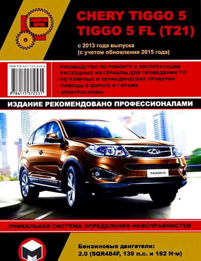 Книга CHERY TIGGO 5 / 5FL (ЧЕРИ ТИГГО 5) с 2012 + рестайлинг 2015 бензин Руководство по ремонту и эксплуатации