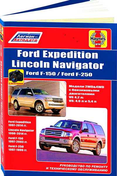 Книга FORD EXPEDITION (Форд Экспедишн) 1997 - 2014 бензин Пособие по ремонту и эксплуатации