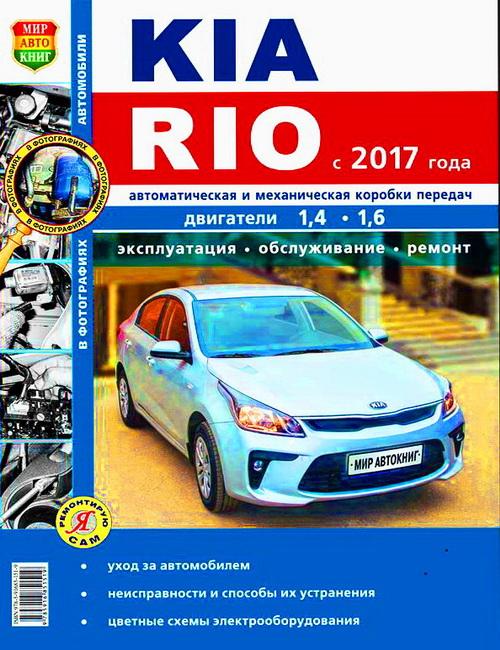 Книга KIA RIO 4 (КИА РИО 4) c 2017 бензин Руководство по ремонту и эксплуатации. Ремонт в фотографиях