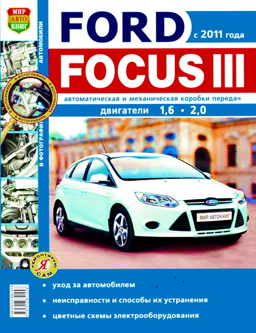 Книга FORD FOCUS 3 с 2011 бензин Инструкция по ремонту и эксплуатации. Ремонт в фотографиях
