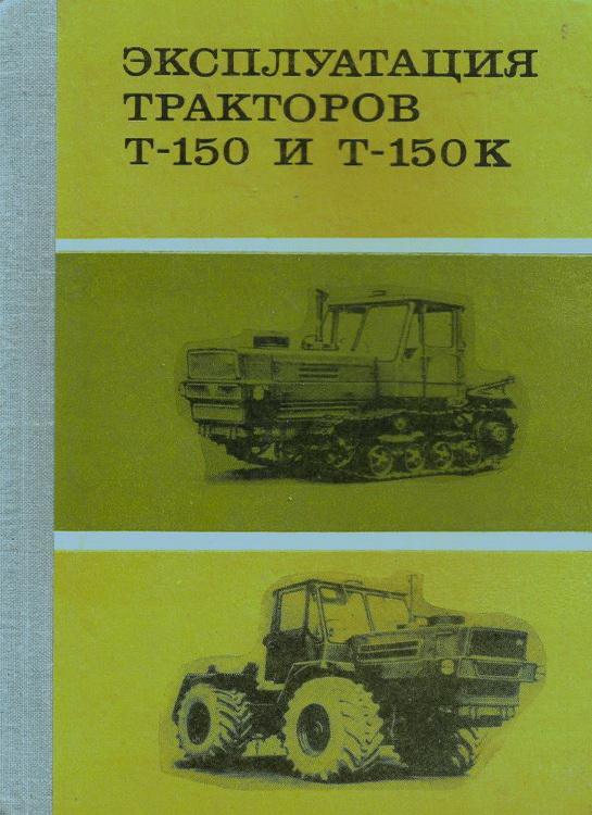 Эксплуатация тракторов Т-150 и Т-150К