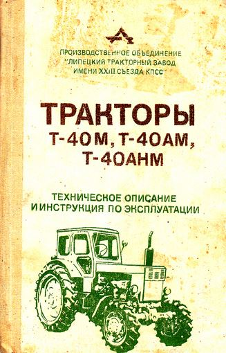 Т-40М, Т- 40АМ, Т-40АНМ Техническое описание, инструкция по эксплуатации