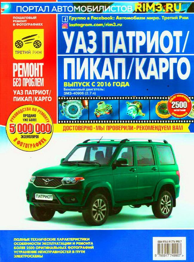 УАЗ ПИКАП (UAZ PICKUP) Руководство по ремонту в цветных фотографиях