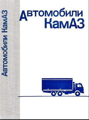 Книга по обслуживанию и устройству КамАЗ (издательство Недра)
