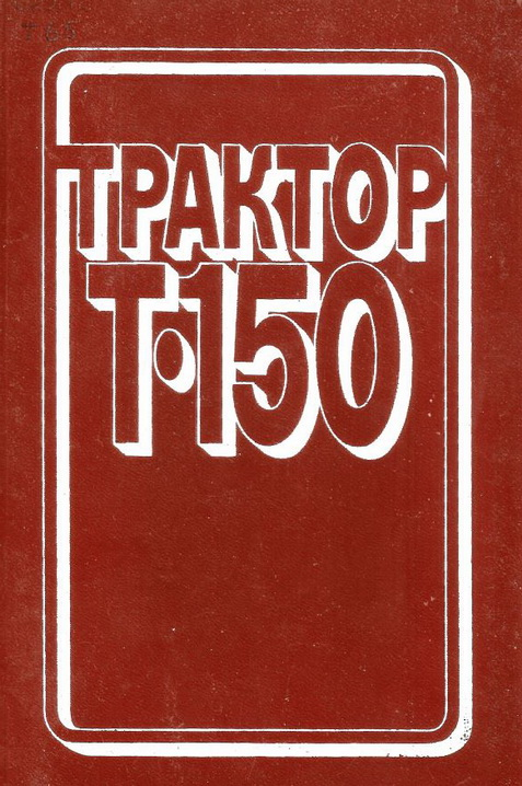 Тракторы Т-150 Руководство по ремонту и устройству