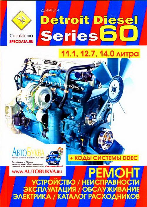 Книга Двигатели DETROIT DIESEL SERIES 60 (ДЕТРОЙТ ДИЗЕЛЬ 60 серия) Ремонт, устройство, эксплуатация, обслуживание