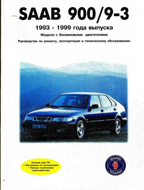 SAAB 900 / 9-31993-1999 бензин Руководство по ремонту и эксплуатации