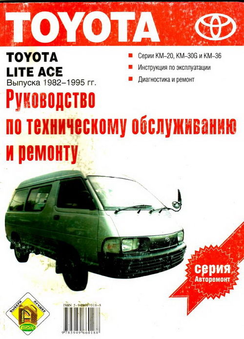 TOYOTA LITE-ACE 1982-1995 бензин Руководство по ремонту и эксплуатации